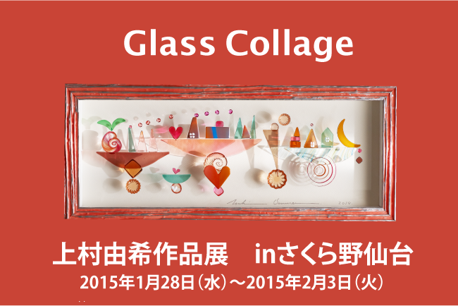 Glass Collage 上村由希作品展 inさくら野仙台